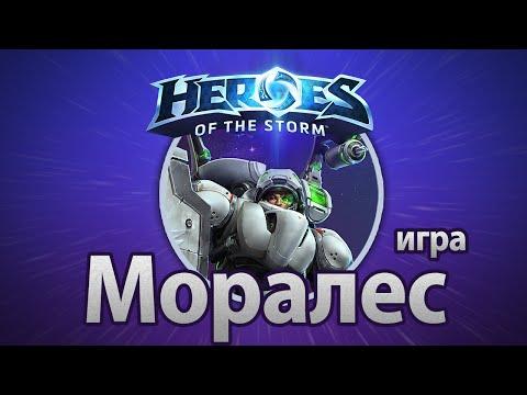 видео: heroes of the storm – Лейтенант Моралес (игра)
