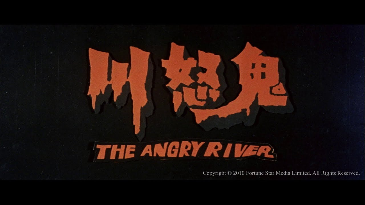 Download [Trailer] 鬼怒川 ( The Angry River ) - HD Version