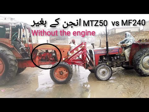 Tractor competition MF 240 Pushed  MTz50 Tractor Muqabla | Belarus MTz50 tractor without engine