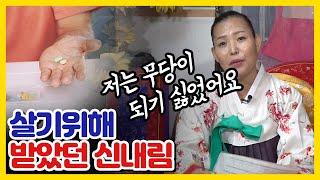살기위해 신내림을 받고 무당이 된 선생님의 이야기와 직접 겪은 신내림 증상들... 서울유명한점집 강북구점집 …