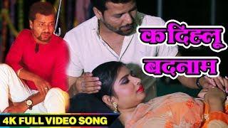 New Bhojpuri Sad Song 2018 || क दिहलू बदनाम || Rocky Raja Superhit Song || Ka Dihalu Badnam