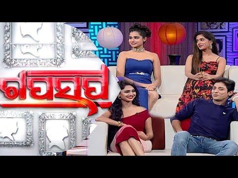 Gaap Saap Ep 544 | Chat With BabuShaan, Sheetal, Divya, & Suryamayee | Upcoming Odia Movie Mr Majnu