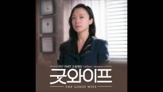 Video [굿와이프 OST Part 3] 장재인 (Jang Jane) - When I Dream download MP3, 3GP, MP4, WEBM, AVI, FLV Mei 2018
