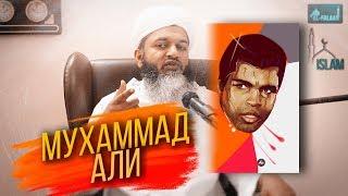Хасан Али о Мухаммаде Али Новинка 2019