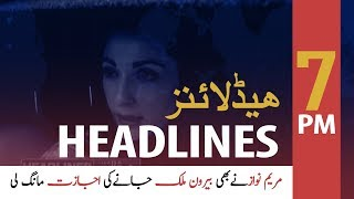 ARYNews Headlines |Govt only politicking over allegations| 7PM | 7 Dec 2019