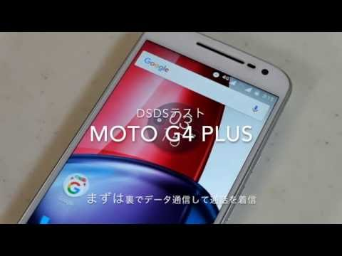 "DSDS Test of ""Moto G4 Plus"" (Motorola Mobility)."