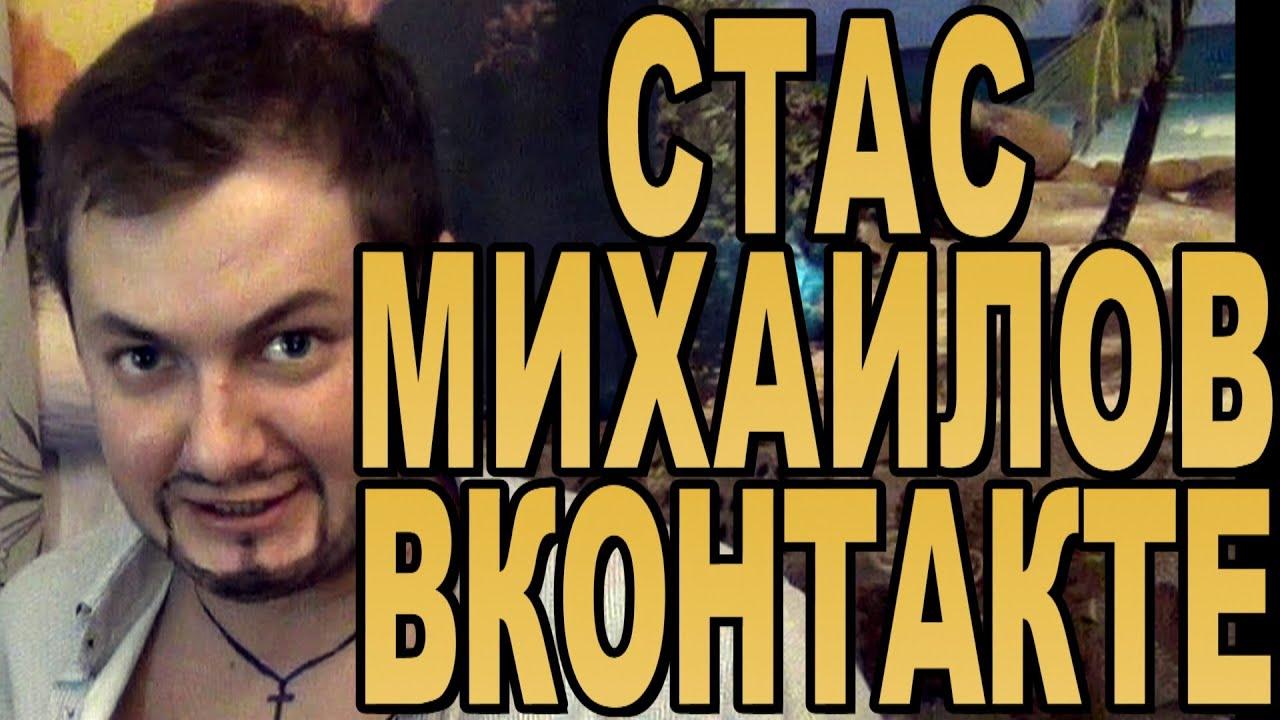 Стас михайлов порно 5 фотография