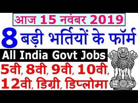 Today Government Jobs || 15 नवंबर 2019 की 8 बड़ी भर्तियां #373 || Latest Govt Jobs 2019