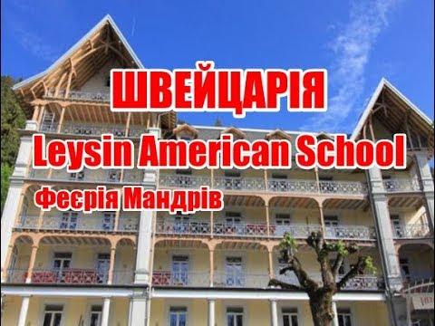 Швейцарія. Leysin American School