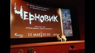 """Q&A после фильма """"Черновик"""". РЭП от Лукьяненко"""