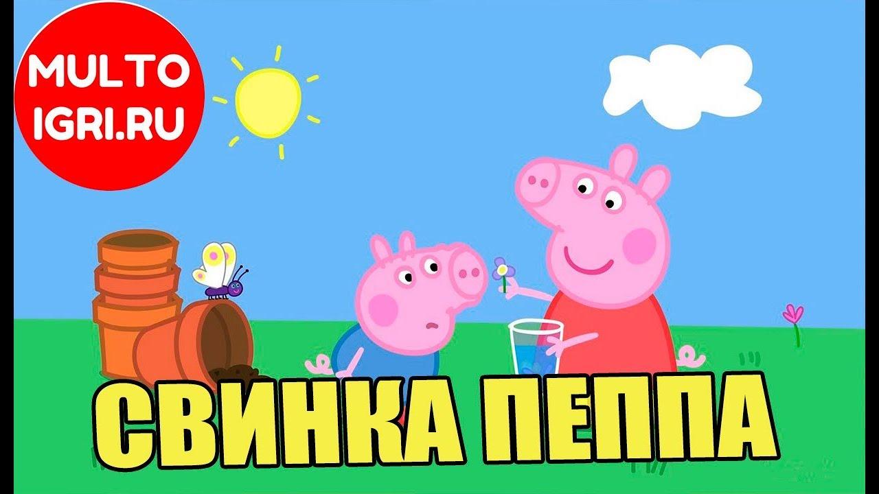 """Игра """"Свинка Пеппа"""" - YouTube"""