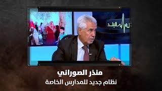 منذر الصوراني - نظام جديد للمدارس الخاصة