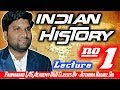 #1 History (इतिहास) - UPSC/IAS/PSC - History Chapter - 1 by Jitendra Baghel Sir