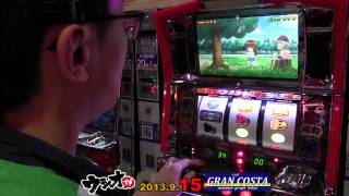 東京都武蔵野市吉祥寺「グランコスタ」2013年9月15日ウシオによる実戦パート2。