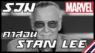 คำสอนจาก Stan Lee