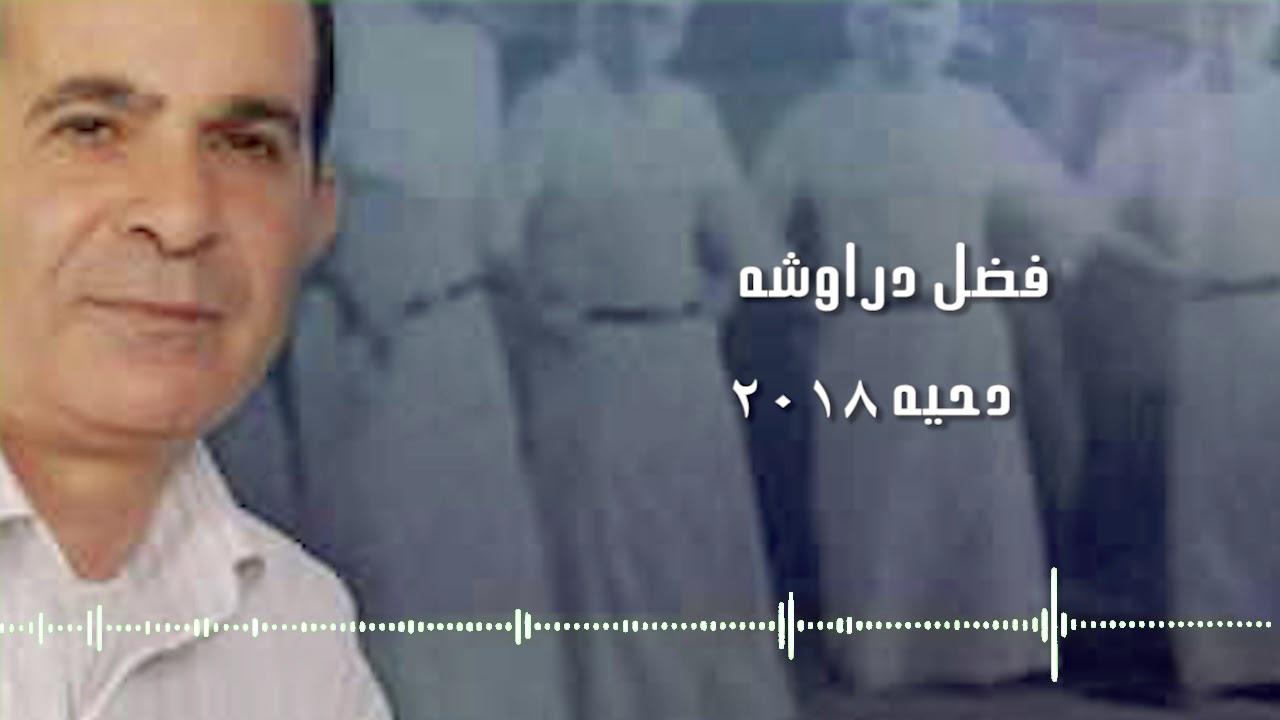 فضل دراوشه دحيه 2018