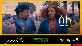 New Eritrean Tigrinya comedy 2021 Sile ( ስለ) Part 1 @Buruk TV   by Yakob Anday (