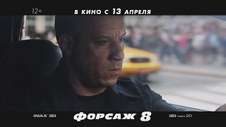 ФОРСАЖ 8 в кино с 13 апреля