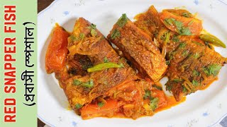 দেশি স্বাদে রেড স্ন্যাপার মাছ   Red Snapper Recipe Desi Style   Fish Curry