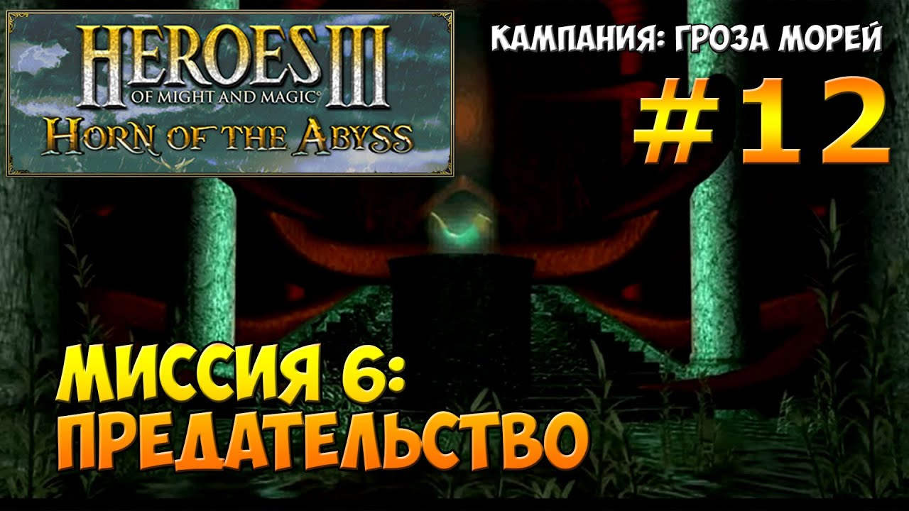 Heroes of Might and Magic 3 Horn of the Abyss | Гроза морей ...: http://www.youtube.com/watch?v=OA35c60ppns