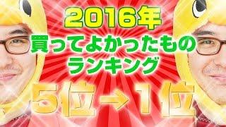 瀬戸弘司が選んだ!2016年 本当に買ってよかったものランキング 5位→1位
