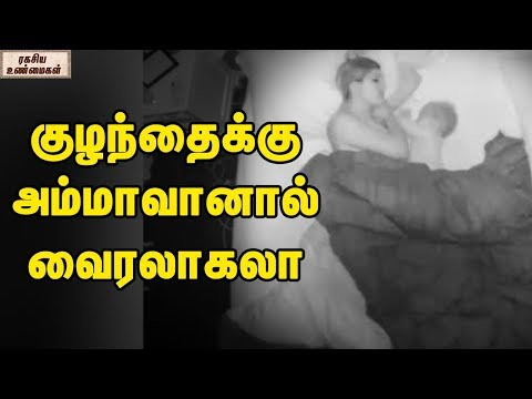 CCTV Footage Explains How Mother Spent One Night || Unknown Facts Tamil