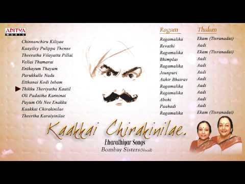 kaakkai chirakinilae bharathiyar || carnatic classical || Bombay Sisters