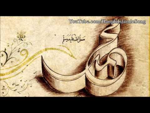 Tumi Chara Ai Prithibi OrthoHin (Naat) | তুমি ছাড়া এই পৃথিবী অর্থহীন (নাথ) | HD [1080p]