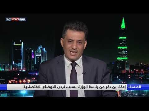 إعفاء بن دغر من رئاسة الوزراء بسبب تردي الأوضاع الاقتصادية  - 05:53-2018 / 10 / 17