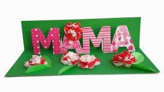 Как сделать открытку на день матери своими руками. Поделки из бумаги маме на день рождения.