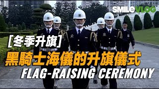 【黑騎士海儀的升旗儀式~】中正紀念堂海軍儀隊升旗儀式CKS Memorial Hall Honor Guard Flag Raising Ceremony【玲玲微電影 SmileVlog】