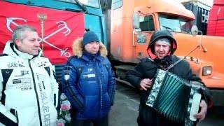 И.Растеряев - в поддержку дальнобойщиков. Ромашки, г. Химки 27.12.2015.