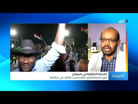 قناة الغد:هل سيتم التغلب على نقاط الخلاف بين المجلس العسكري والحكومة السودانية؟
