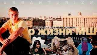 Документальный фильм о жизни МШ. О семье, о блоге, обо мне...