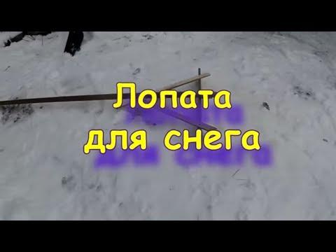 Как сделать лопату для уборки снега с крыши