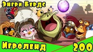 Мультик Игра для детей Энгри Бердс. Прохождение игры Angry Birds [200] серия