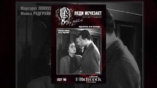 Леди исчезает (1938) фильм