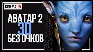 НОВОЕ 3D БЕЗ ОЧКОВ в «Аватар 2»,«Аватар 3»,«Аватар 4» и «Аватар 5» (НОВОСТИ КИНО)