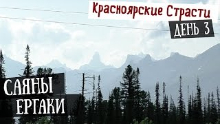 Krasnoyarsk Trip Day 3 ★ Ергаки, Каменный Городок,...(Here is a video of a 3d day of our Siberian Trip 2016 to Krasnoyarsk and Khakasia areas. National Park Ergaki, Western Sayan Mountains... ☆ Третий день с ..., 2016-10-24T13:55:41.000Z)