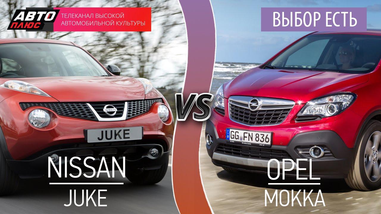 Выбор есть! - nissan juke vs opel mokka - АВТО ПЛЮС - youtube