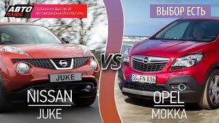 Выбор есть! - Nissan Juke vs Opel Mokka - АВТО ПЛЮС