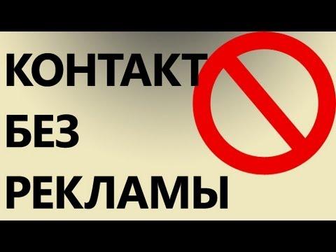 Как убрать рекламу Вконтакте без программ и плагинов