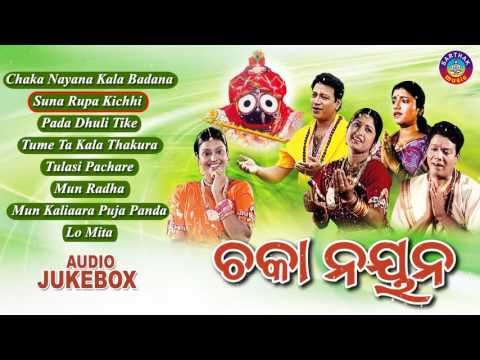 CHAKA NAYAN Odia Jagannath Bhajans Full Audio Songs Juke Box | Sarthak Music