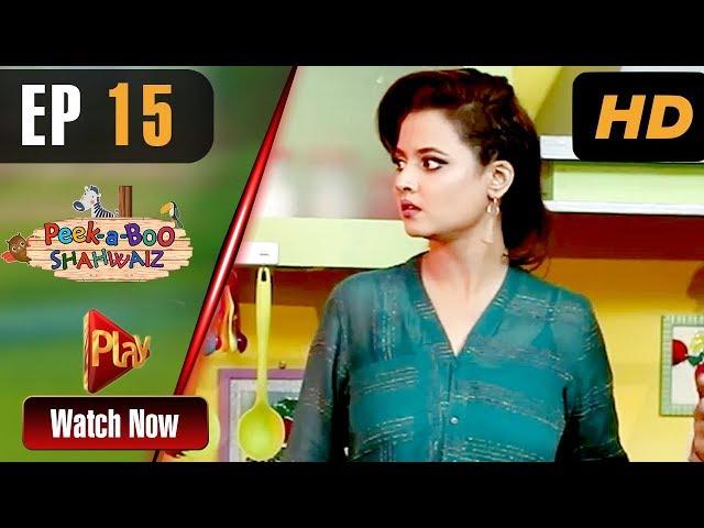 Peek A Boo Shahwaiz - Episode 15 | Play Tv Dramas | Mizna Waqas, Shariq, Hina Khan | Pakistani Drama