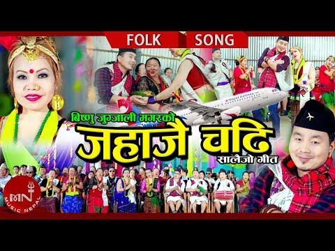 New Lok Dohori 2075/2018 | Jahajai Chadhi - Jeevan Pariyar & Bishnu Jugjali Ft. Nir Ale Magar