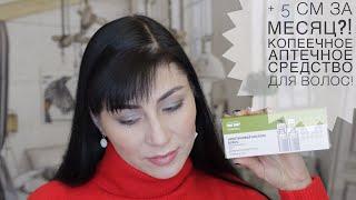 Как отрастить длинные шикарные волосы за 30 рублей 5 см за месяц реально