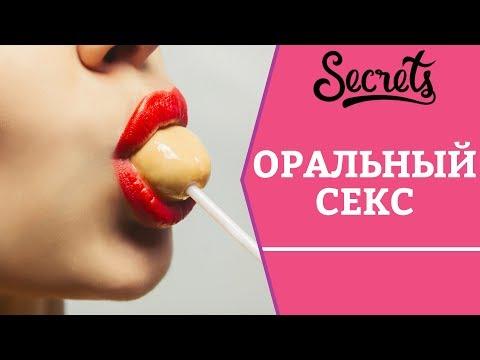 ОРАЛЬНЫЙ СЕКС – Оральные ласки! Советы сексолога [Secrets Center]