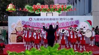 Publication Date: 2018-12-21 | Video Title: 2018聖誕才藝表演: 步操樂團 【夢雪子】