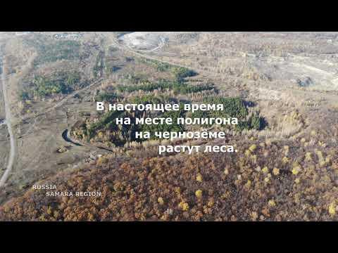 Строительство полигона коммунальных и промышленных отходов под Самарой!