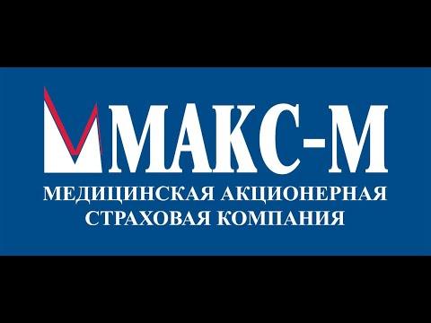 АО МАКС М ролик